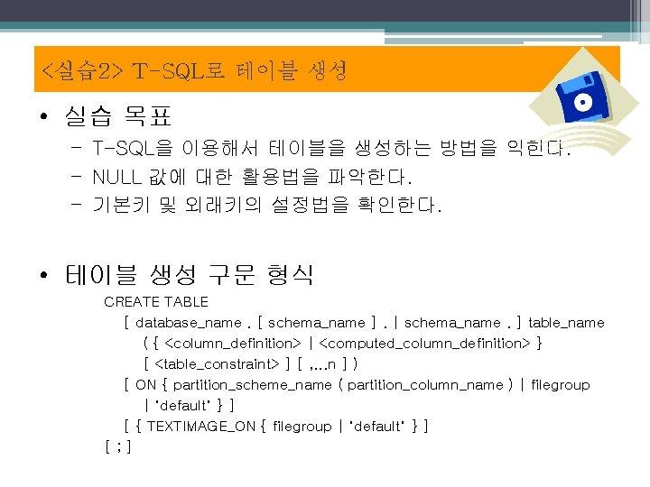 <실습 2> T-SQL로 테이블 생성 • 실습 목표 – T-SQL을 이용해서 테이블을 생성하는 방법을
