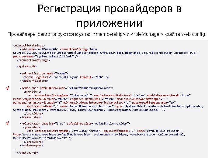 Регистрация провайдеров в приложении Провайдеры регистрируются в узлах <membership> и <role. Manager> файла web.