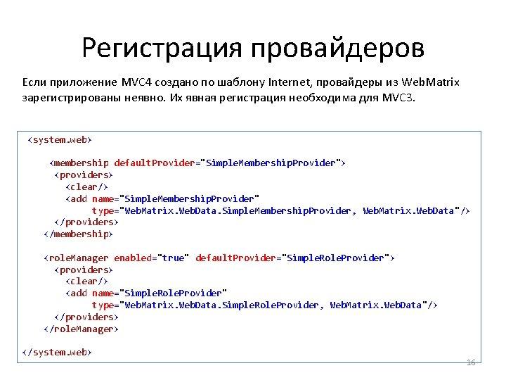 Регистрация провайдеров Если приложение MVC 4 создано по шаблону Internet, провайдеры из Web. Matrix