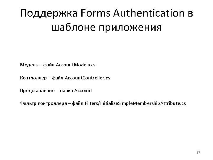 Поддержка Forms Authentication в шаблоне приложения Модель – файл Account. Models. cs Контроллер –