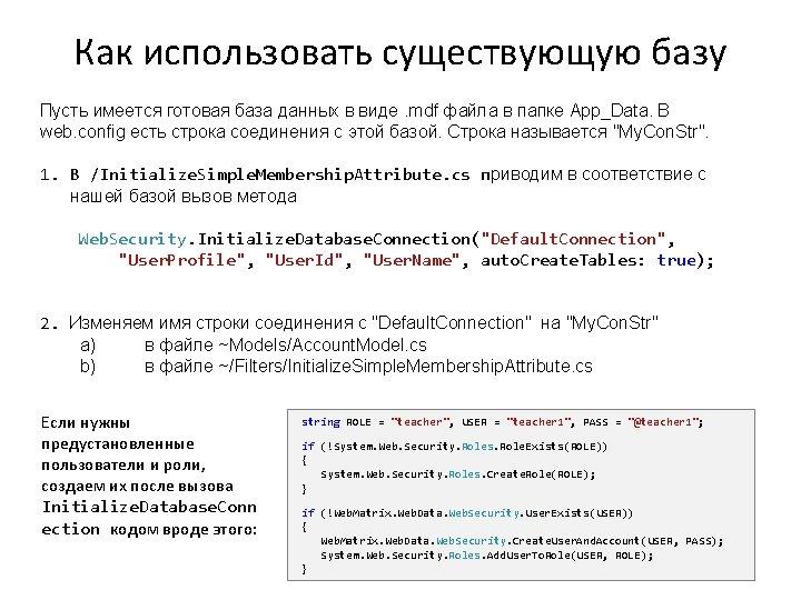 Как использовать существующую базу Пусть имеется готовая база данных в виде. mdf файла в