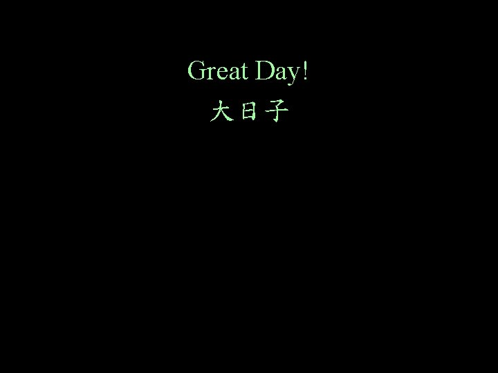 Great Day! 大日子