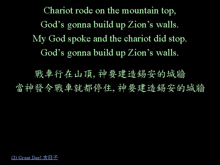 Chariot rode on the mountain top, God's gonna build up Zion's walls. My God