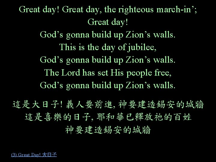 Great day! Great day, the righteous march-in'; Great day! God's gonna build up Zion's