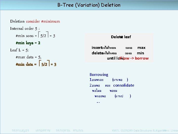 B-Tree (Variation) Deletion consider #minimum Internal order 5 : #min sons = 5/2 =