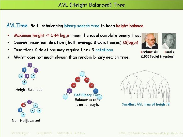AVL (Height Balanced) Tree AVLTree Self- rebalancing binary search tree to keep height balance.