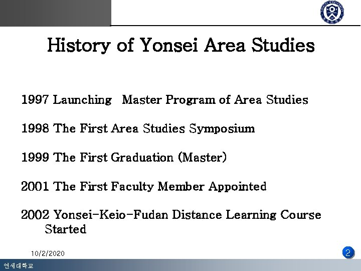 History of Yonsei Area Studies 1997 Launching Master Program of Area Studies 1998 The