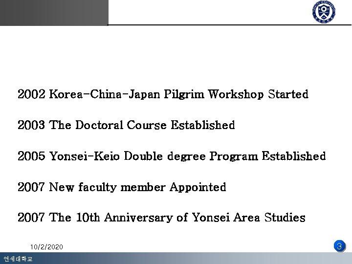 2002 Korea-China-Japan Pilgrim Workshop Started 2003 The Doctoral Course Established 2005 Yonsei-Keio Double degree