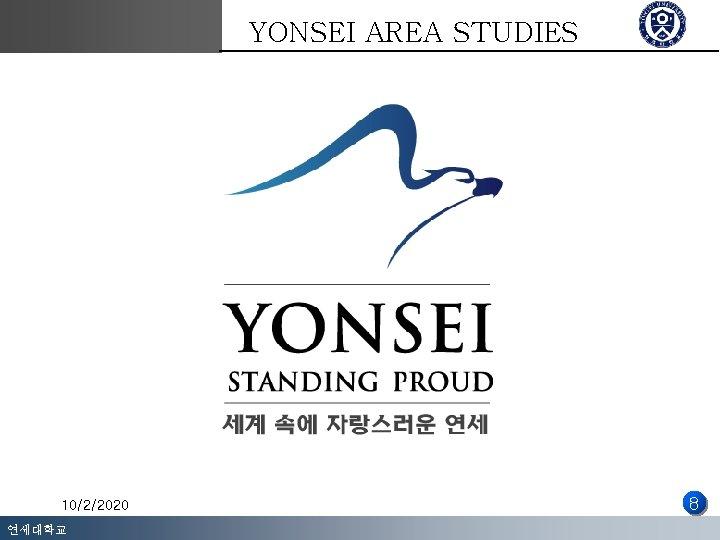 YONSEI AREA STUDIES 10/2/2020 연세대학교 8