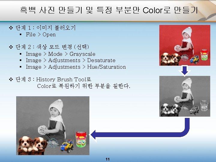 흑백 사진 만들기 및 특정 부분만 Color로 만들기 v 단계 1 : 이미지 불러오기