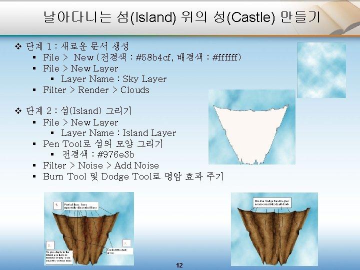 날아다니는 섬(Island) 위의 성(Castle) 만들기 v 단계 1 : 새로운 문서 생성 § File