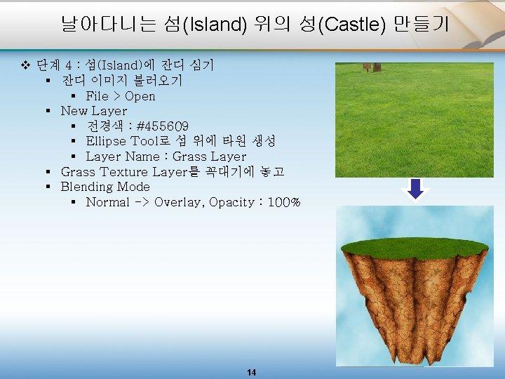 날아다니는 섬(Island) 위의 성(Castle) 만들기 v 단계 4 : 섬(Island)에 잔디 심기 § 잔디
