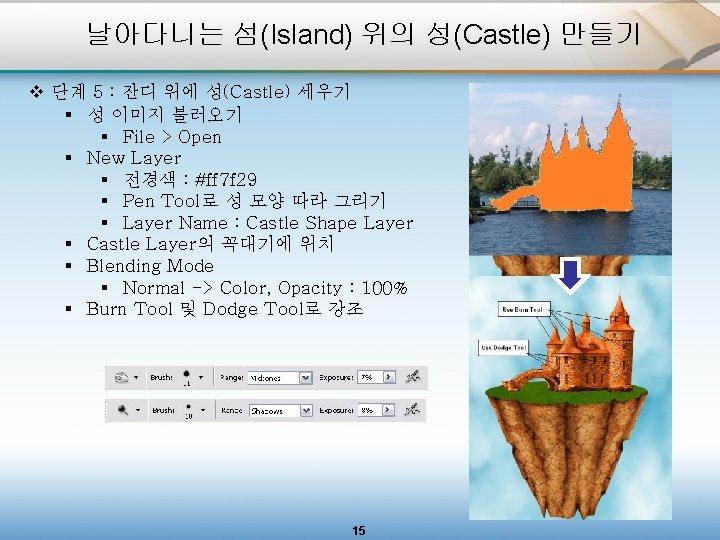날아다니는 섬(Island) 위의 성(Castle) 만들기 v 단계 5 : 잔디 위에 성(Castle) 세우기 §