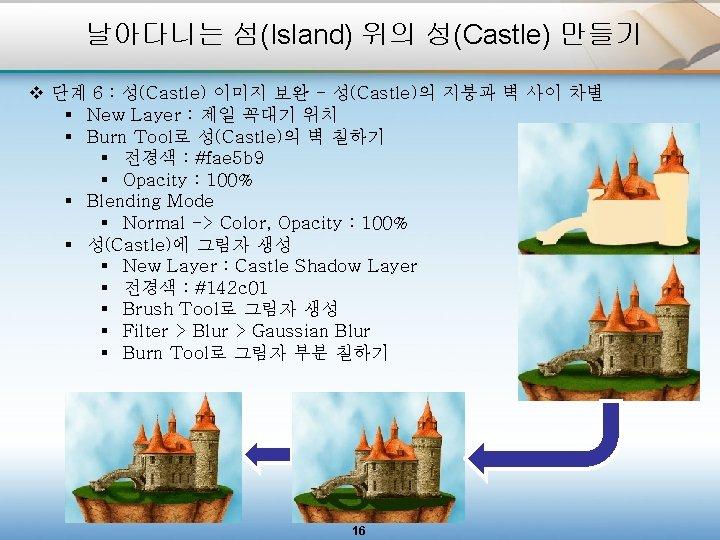 날아다니는 섬(Island) 위의 성(Castle) 만들기 v 단계 6 : 성(Castle) 이미지 보완 - 성(Castle)의