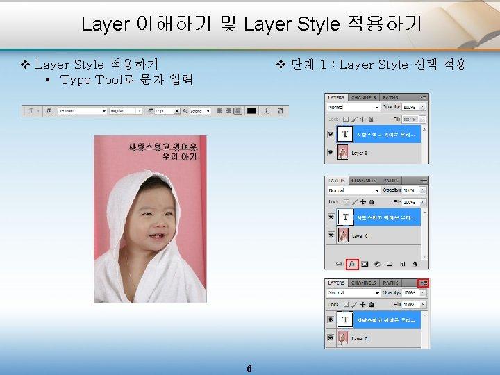 Layer 이해하기 및 Layer Style 적용하기 v Layer Style 적용하기 § Type Tool로 문자