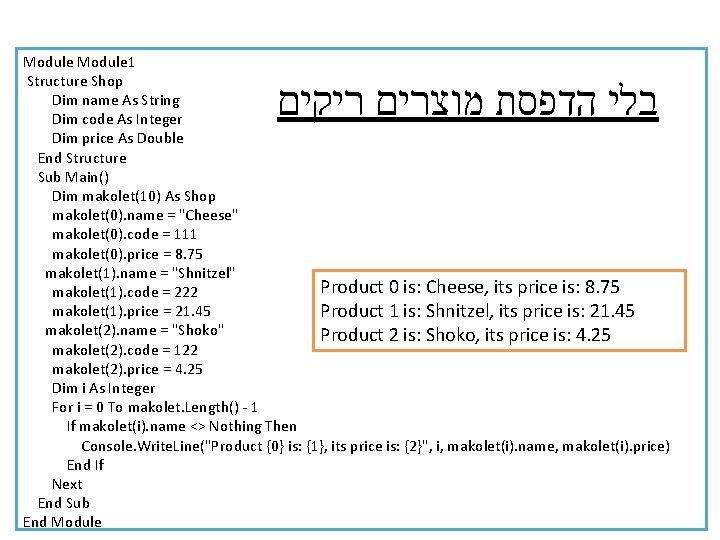 Module 1 Structure Shop Dim name As String Dim code As Integer Dim price