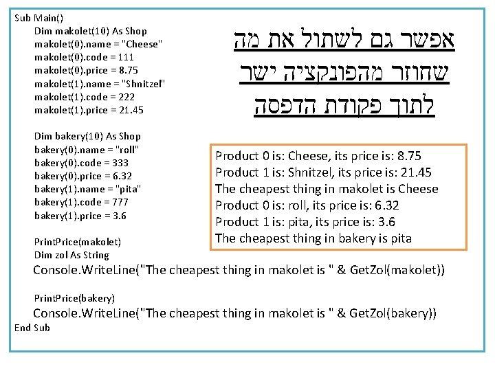 "Sub Main() Dim makolet(10) As Shop makolet(0). name = ""Cheese"" makolet(0). code = 111"