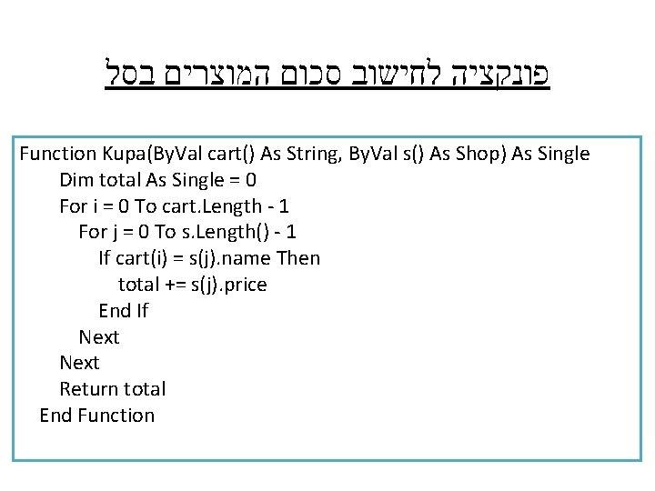 פונקציה לחישוב סכום המוצרים בסל Function Kupa(By. Val cart() As String, By. Val