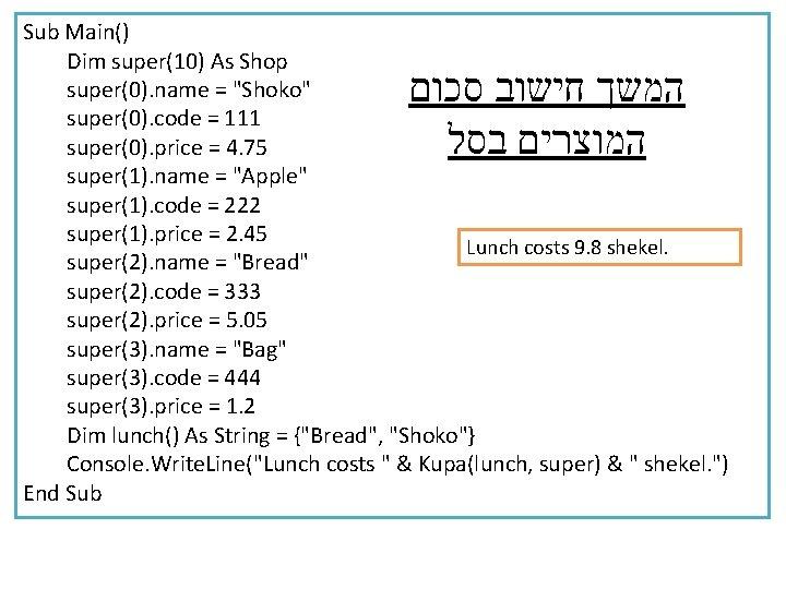 "Sub Main() Dim super(10) As Shop super(0). name = ""Shoko"" super(0). code = 111"