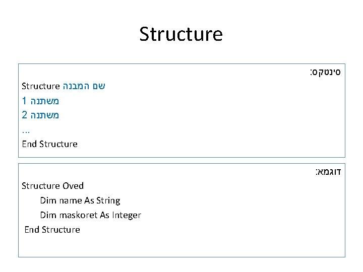 Structure : סינטקס Structure שם המבנה 1 משתנה 2 משתנה . . . End