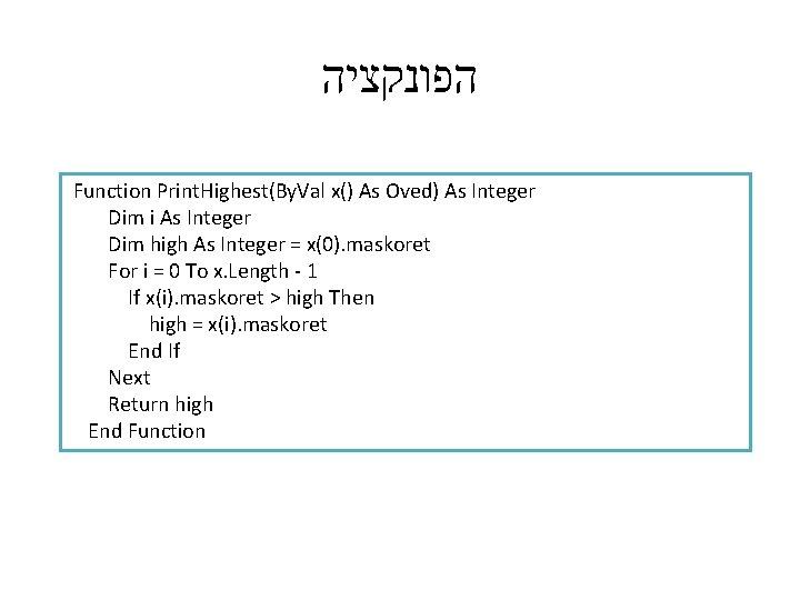 הפונקציה Function Print. Highest(By. Val x() As Oved) As Integer Dim i As