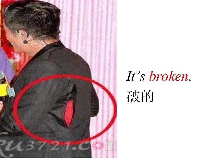 It's broken. 破的