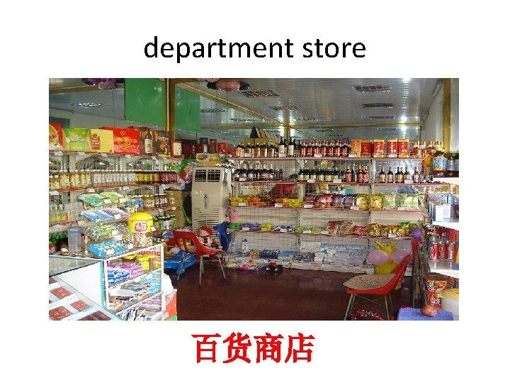 department store 百货商店