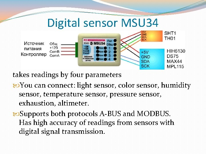 Digital sensor MSU 34 takes readings by four parameters You can connect: light sensor,
