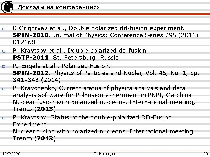Доклады на конференциях q q q K Grigoryev et al. , Double polarized dd-fusion