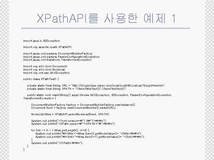 XPath. API를 사용한 예제 1 import java. io. IOException; import org. apache. xpath. XPath.