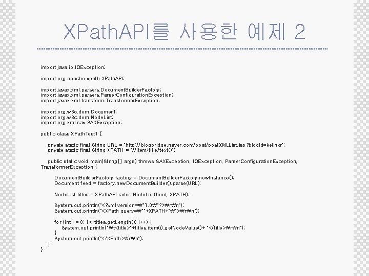 XPath. API를 사용한 예제 2 import java. io. IOException; import org. apache. xpath. XPath.