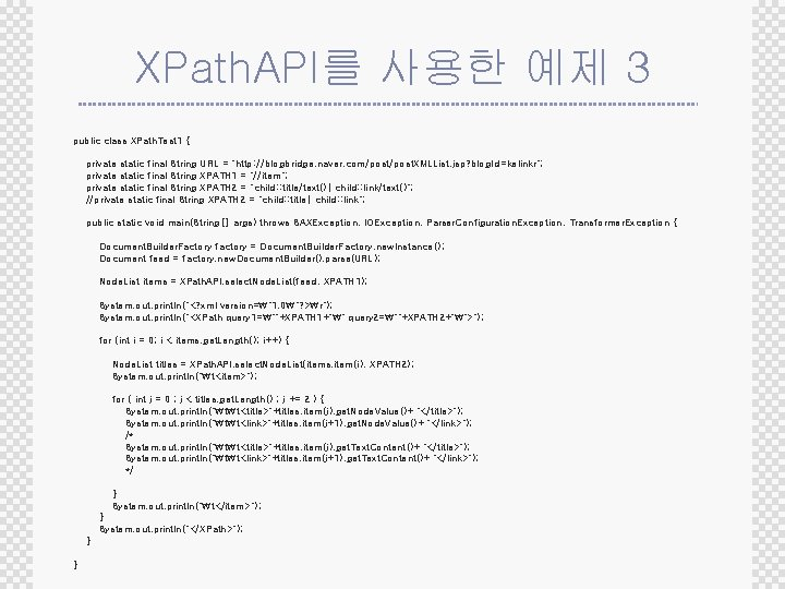 XPath. API를 사용한 예제 3 public class XPath. Test 1 { private static final