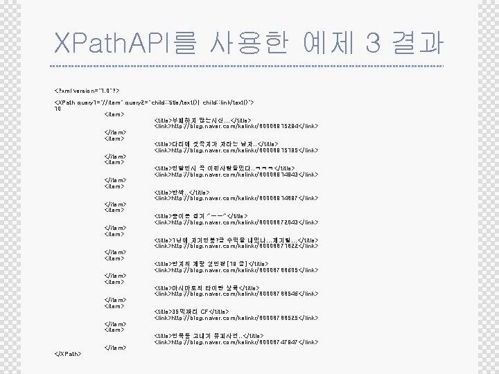 "XPath. API를 사용한 예제 3 결과 <? xml version=""1. 0""? > <XPath query 1=""//item"""