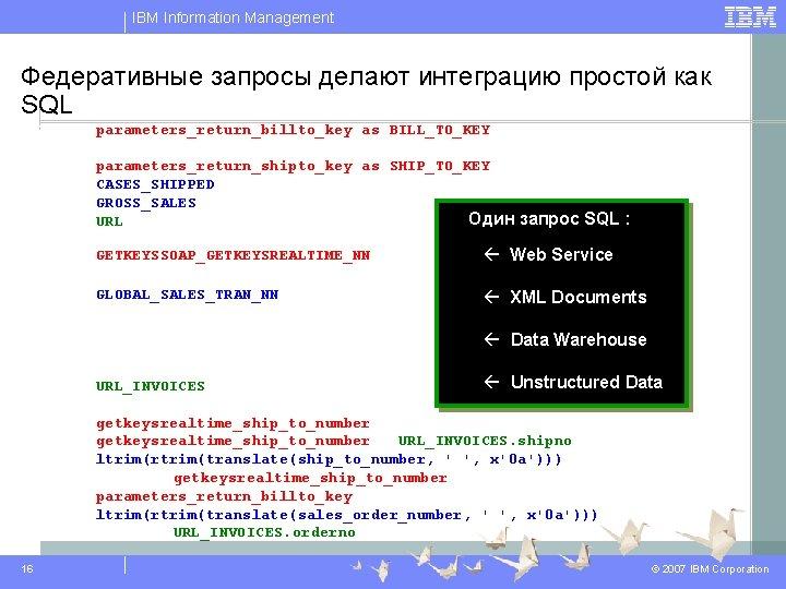IBM Information Management Федеративные запросы делают интеграцию простой как SQL SELECT parameters_return_billto_key as BILL_TO_KEY,