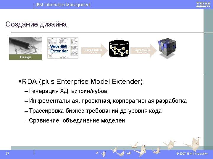 IBM Information Management Создание дизайна With EM Extender Rational Data Architect Create Database Schema