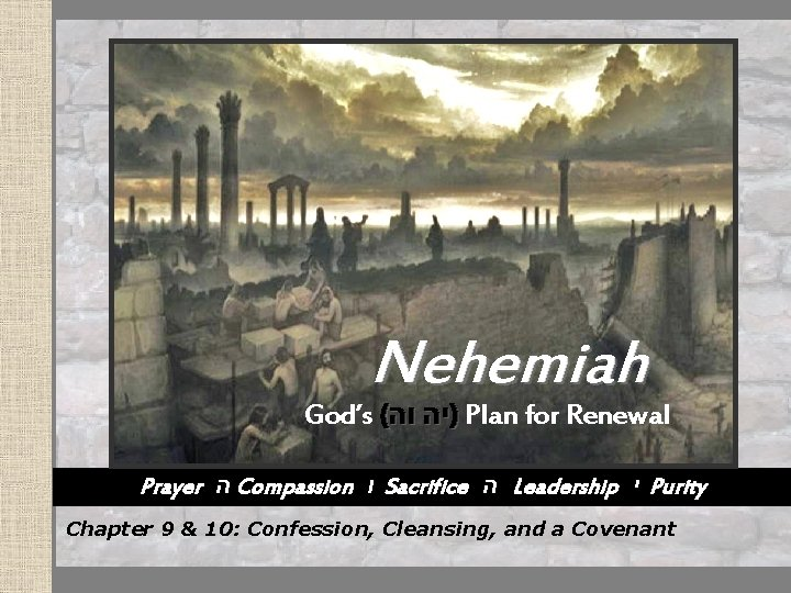 Nehemiah God's ( יה וה ) Plan Renewal God's Plan for Renewal Prayer ה