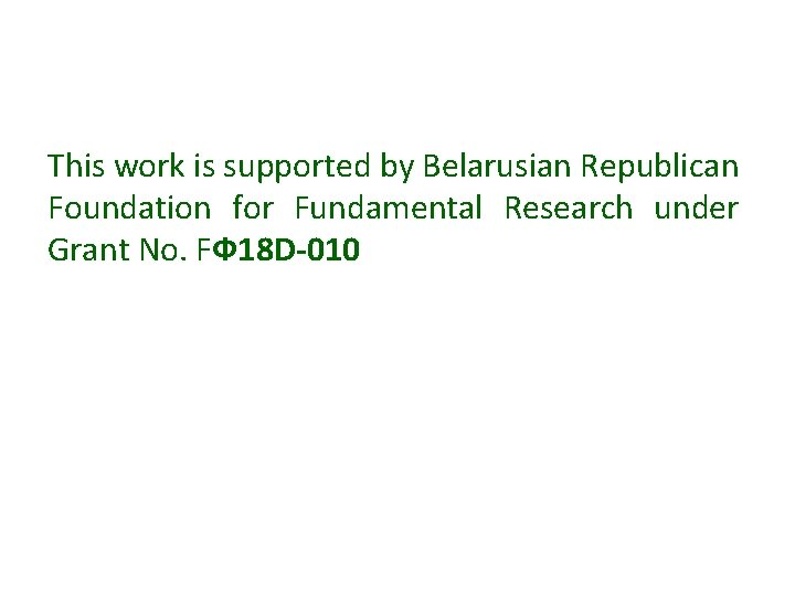 This work is supported by Belarusian Republican Foundation for Fundamental Research under Grant No.
