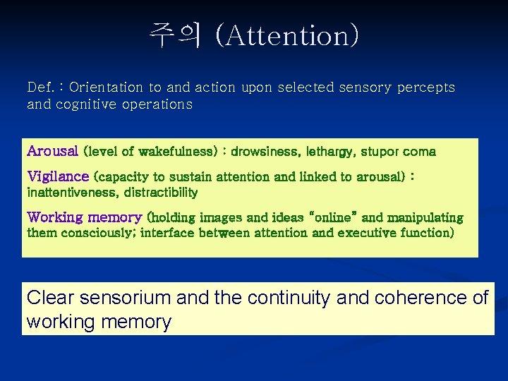 주의 (Attention) Def. : Orientation to and action upon selected sensory percepts and cognitive
