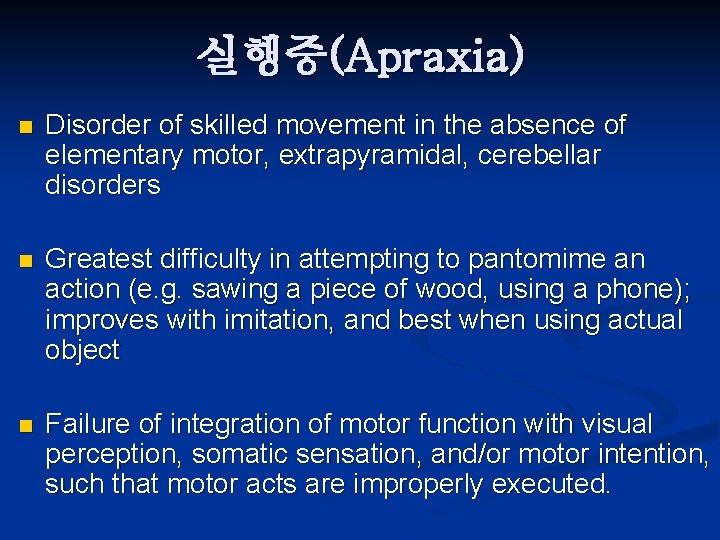 실행증(Apraxia) n Disorder of skilled movement in the absence of elementary motor, extrapyramidal, cerebellar