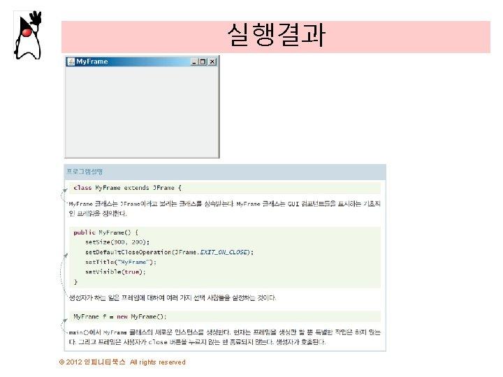 실행결과 © 2012 인피니티북스 All rights reserved