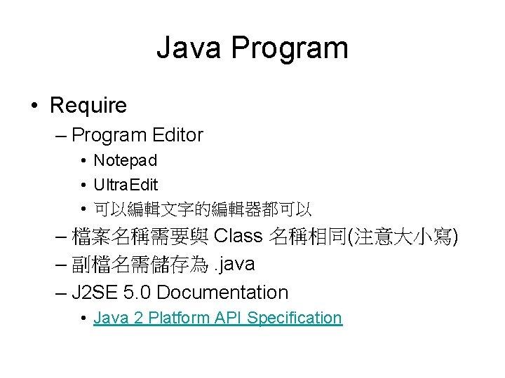 Java Program • Require – Program Editor • Notepad • Ultra. Edit • 可以編輯文字的編輯器都可以