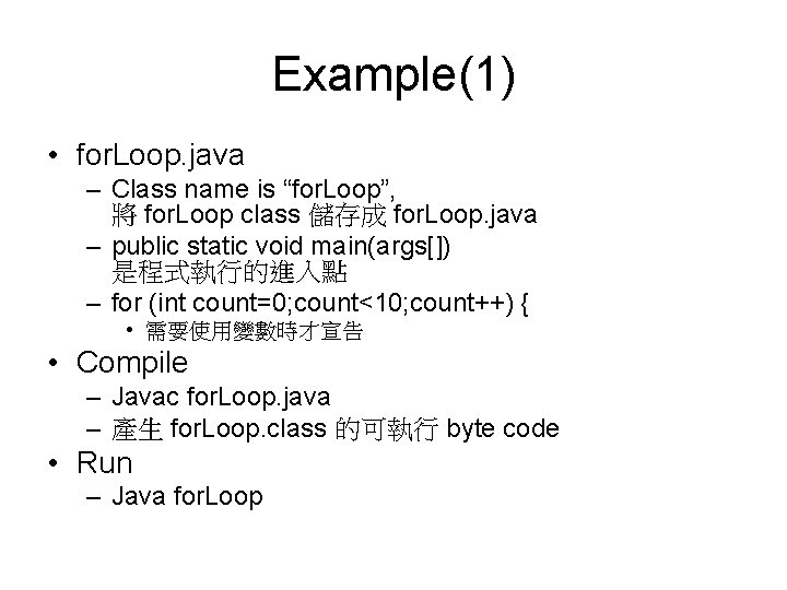 """Example(1) • for. Loop. java – Class name is """"for. Loop"""", 將 for. Loop"""