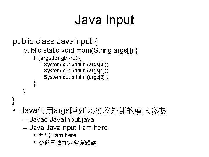 Java Input public class Java. Input { public static void main(String args[]) { If