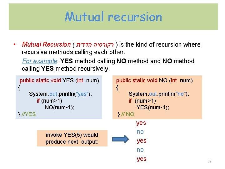 Mutual recursion • Mutual Recursion ( ) רקורסיה הדדית is the kind of recursion