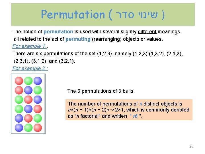 Permutation ( ) שינוי סדר The notion of permutation is used with several slightly
