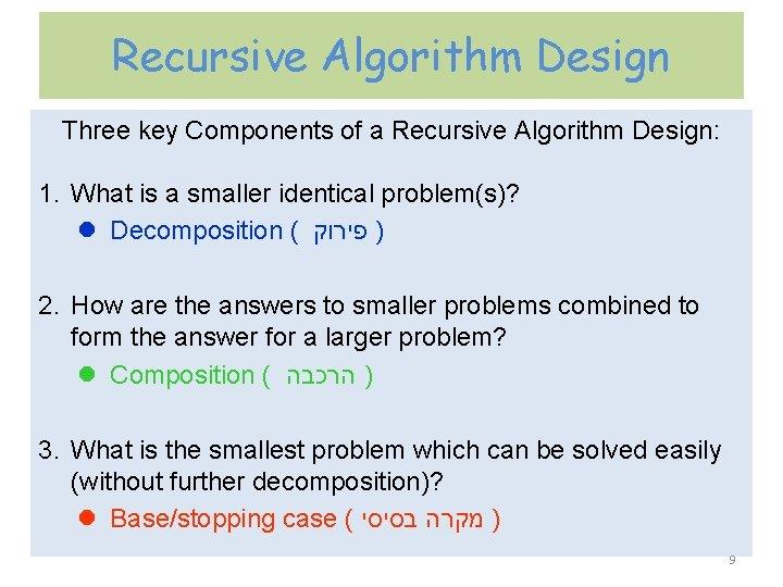 Recursive Algorithm Design Three key Components of a Recursive Algorithm Design: 1. What is