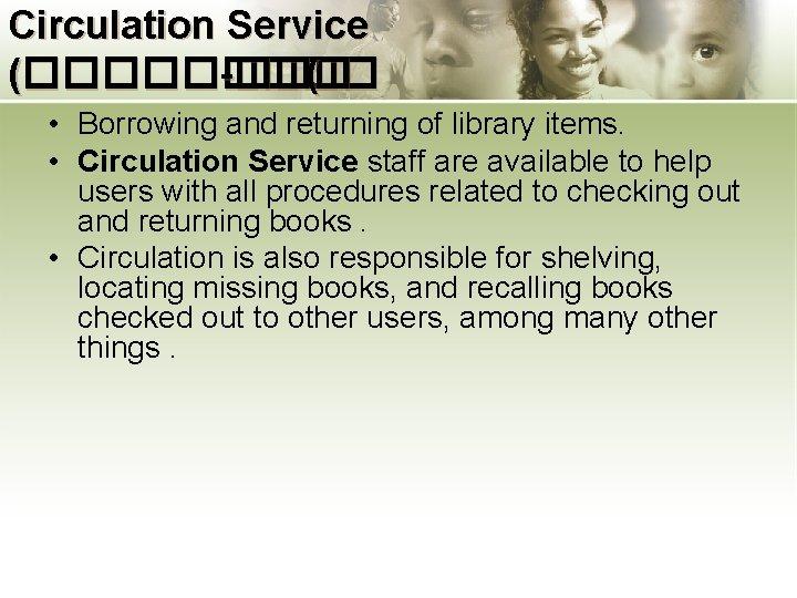 Circulation Service (����� -��� ( • Borrowing and returning of library items. • Circulation