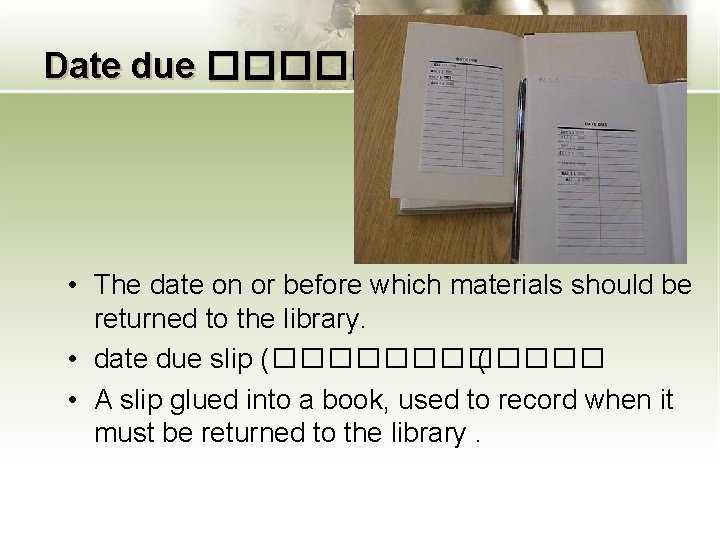 Date due ���� • The date on or before which materials should be returned