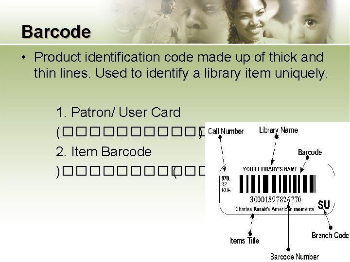 Barcode • Product identification code made up of thick and thin lines. Used to