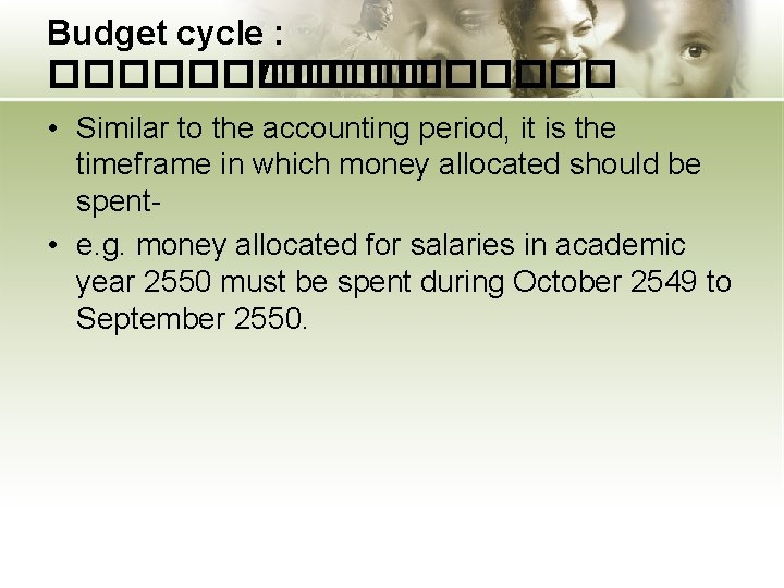 Budget cycle : ������ /����� • Similar to the accounting period, it is the